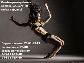 Набор в группу Contemporary dance
